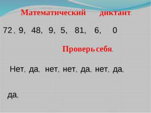 72 , 9, 48, 9, 5, 81, 6, 0 Нет, да, нет, нет, да, нет, да, да, Математический