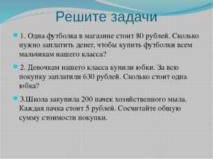 Решите задачи 1. Одна футболка в магазине стоит 80 рублей. Сколько нужно запл