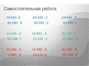 Самостоятельная работа 39 603 :3 68 420 : 2 24 840 : 4 80 080 : 8 36 030 : 3