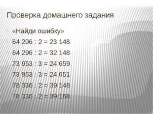 Проверка домашнего задания «Найди ошибку» 64296 : 2 = 23148 64296 : 2 = 32