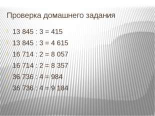 Проверка домашнего задания 13845 : 3 = 415 13845 : 3 = 4 615 16714 : 2 = 8