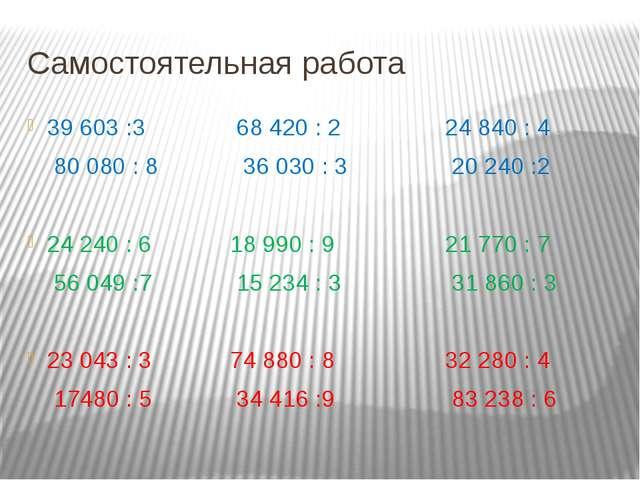 Самостоятельная работа 39 603 :3 68 420 : 2 24 840 : 4 80 080 : 8 36 030 : 3...