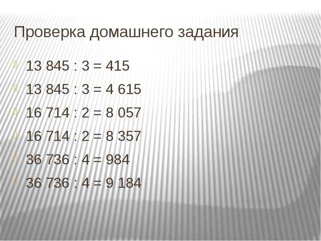 Проверка домашнего задания 13845 : 3 = 415 13845 : 3 = 4 615 16714 : 2 = 8...