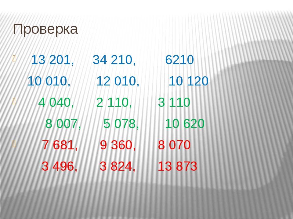Проверка 13201, 34210, 6210 10010, 12010, 10120 4040, 2110, 3110 800...