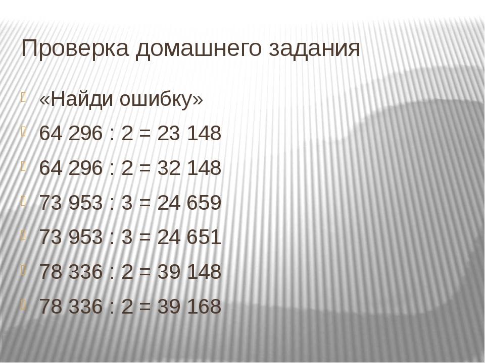 Проверка домашнего задания «Найди ошибку» 64296 : 2 = 23148 64296 : 2 = 32...