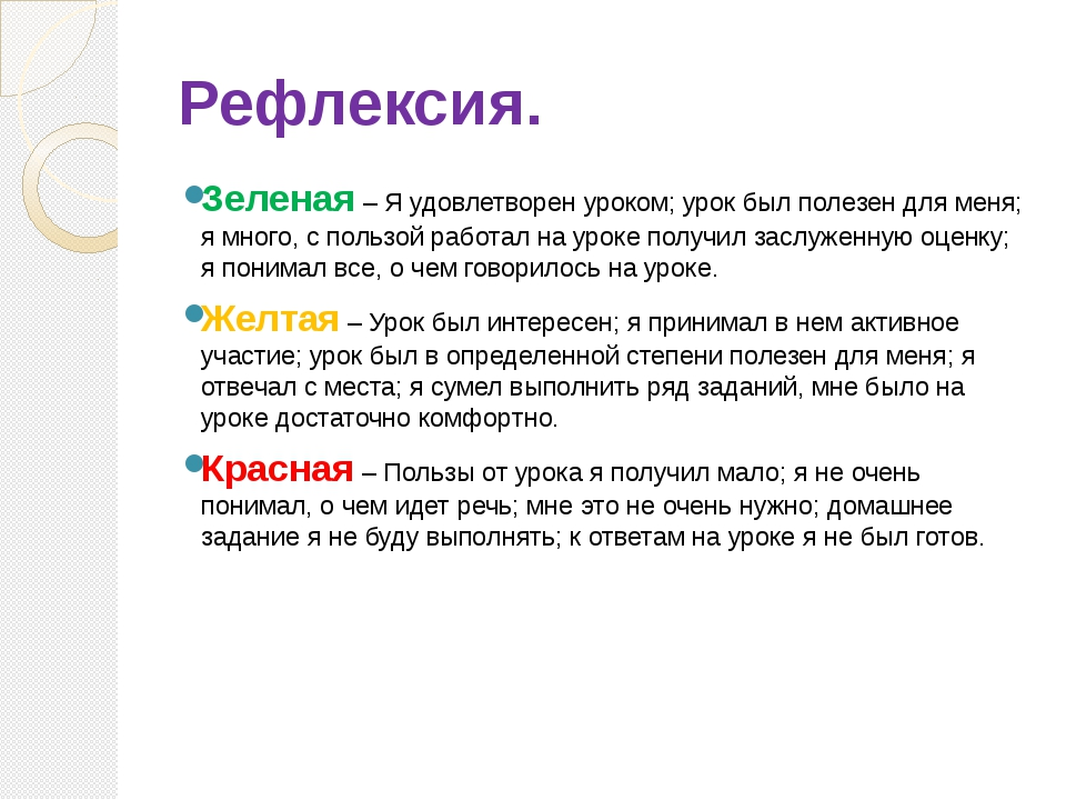 Рефлексия. Зеленая – Я удовлетворен уроком; урок был полезен для меня; я мног...