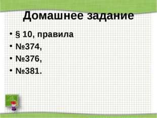 Домашнее задание § 10, правила №374, №376, №381.