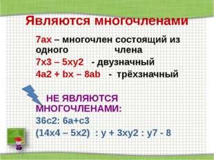 Являются многочленами 7ах – многочлен состоящий из одного  члена 7х3 – 5ху2