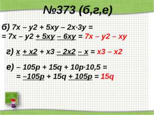 №373 (б,г,е) б) 7х – у2 + 5ху – 2х·3у = = 7х – у2 + 5ху – 6ху = 7х – у2 – ху
