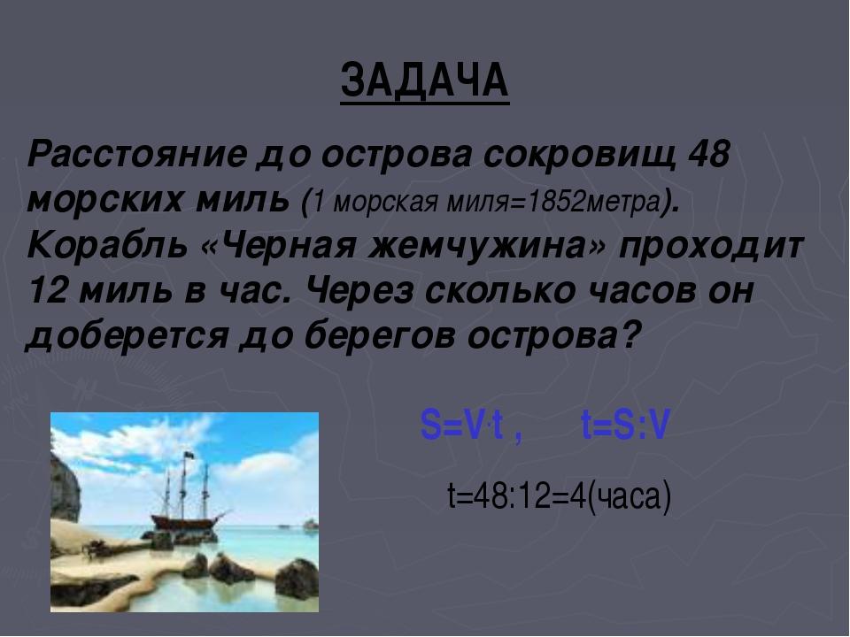 ЗАДАЧА Расстояние до острова сокровищ 48 морских миль (1 морская миля=1852мет...