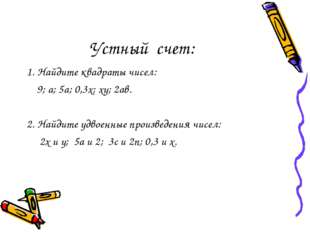 Устный счет: 1. Найдите квадраты чисел: 9; а; 5а; 0,3х; ху; 2ав. 2. Найдите у