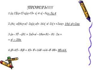 ПРОВЕРЬ!!!!! 1.(х-2)(х+2)-х(х+5)= х2-4-х2–5х=-5х-4 2.(4х -а)(4х+а) -2х(х-а)=