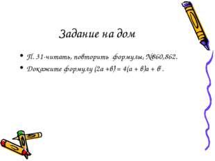П. 31-читать, повторить формулы, №860,862. Докажите формулу (2а +в)2 = 4(а +