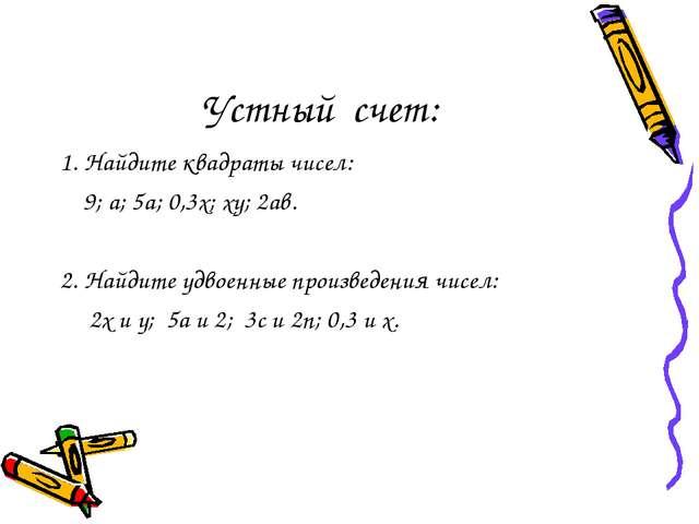 Устный счет: 1. Найдите квадраты чисел: 9; а; 5а; 0,3х; ху; 2ав. 2. Найдите у...