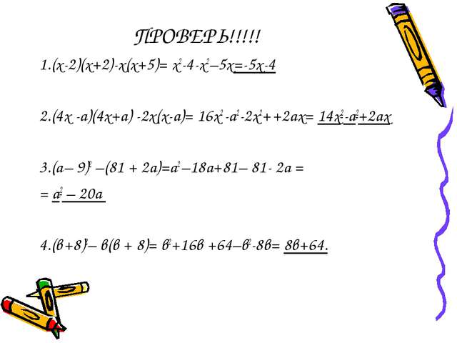 ПРОВЕРЬ!!!!! 1.(х-2)(х+2)-х(х+5)= х2-4-х2–5х=-5х-4 2.(4х -а)(4х+а) -2х(х-а)=...
