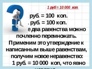 1 руб = 10000 коп 1 руб. = 100 коп. 1 руб. = 100 коп. Всякие два равенства