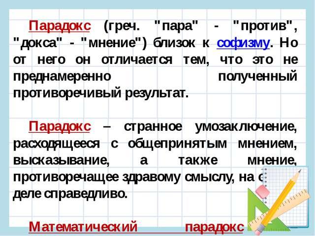 """Парадокс (греч. """"пара"""" - """"против"""", """"докса"""" - """"мнение"""") близок к софизму. Но..."""