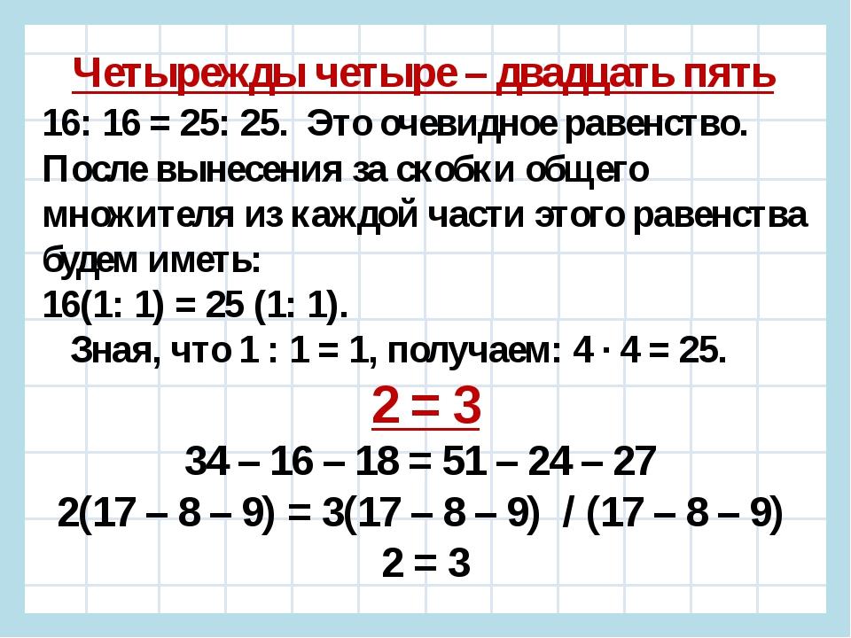 Четырежды четыре – двадцать пять 16: 16 = 25: 25. Это очевидное равенство. По...