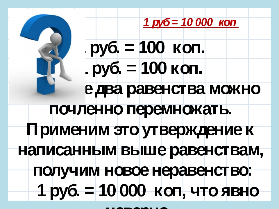 1 руб = 10000 коп 1 руб. = 100 коп. 1 руб. = 100 коп. Всякие два равенства...