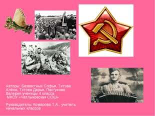 Авторы: Безвестных Софья, Титова Алёна, Титова Дарья, Пастухова Валерия учени