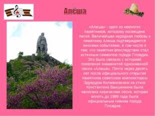 «Алеша» - один из немногих памятников, которому посвящена песня. Величайшая н