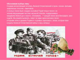 Обоснование выбора темы Создана впечатляющая летопись Великой Отечественной в