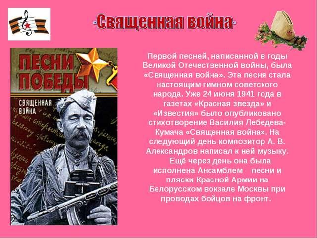 Первой песней, написанной в годы Великой Отечественной войны, была «Священная...