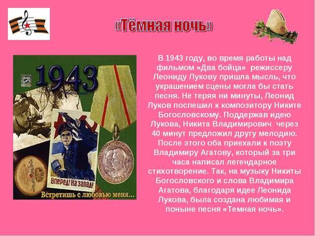 В 1943 году, во время работы над фильмом «Два бойца» режиссеру Леониду Лукову...