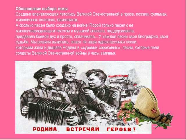 Обоснование выбора темы Создана впечатляющая летопись Великой Отечественной в...