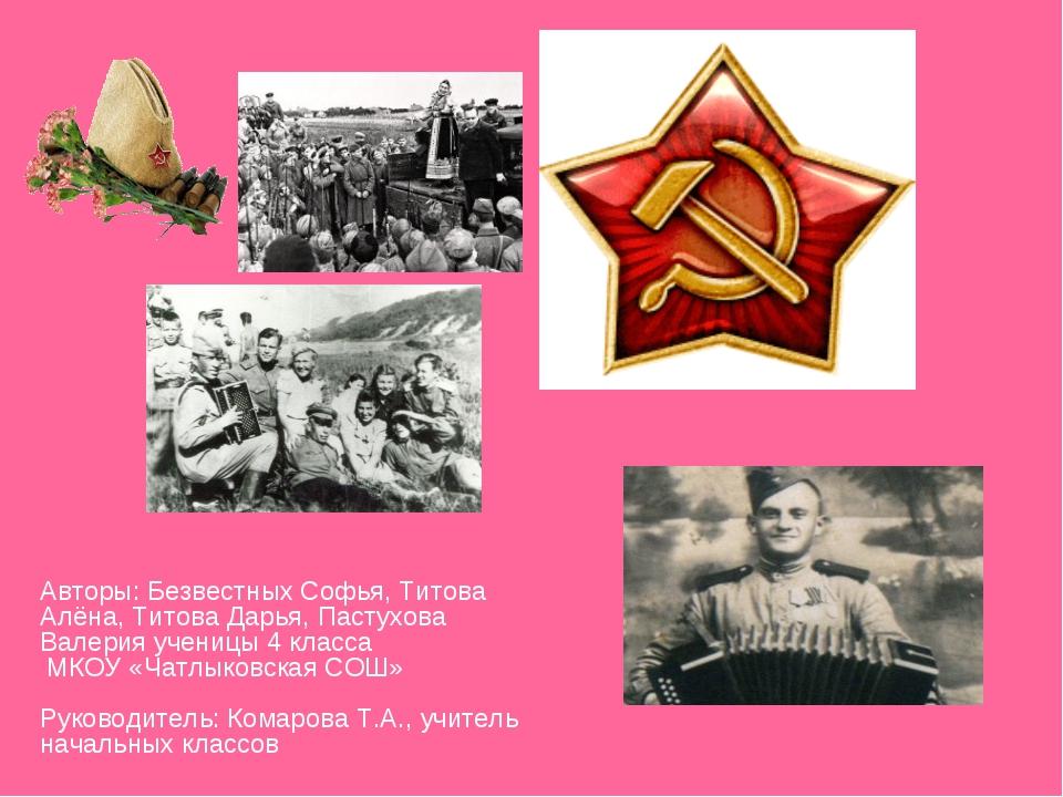 Авторы: Безвестных Софья, Титова Алёна, Титова Дарья, Пастухова Валерия учени...