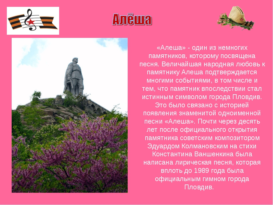 «Алеша» - один из немногих памятников, которому посвящена песня. Величайшая н...