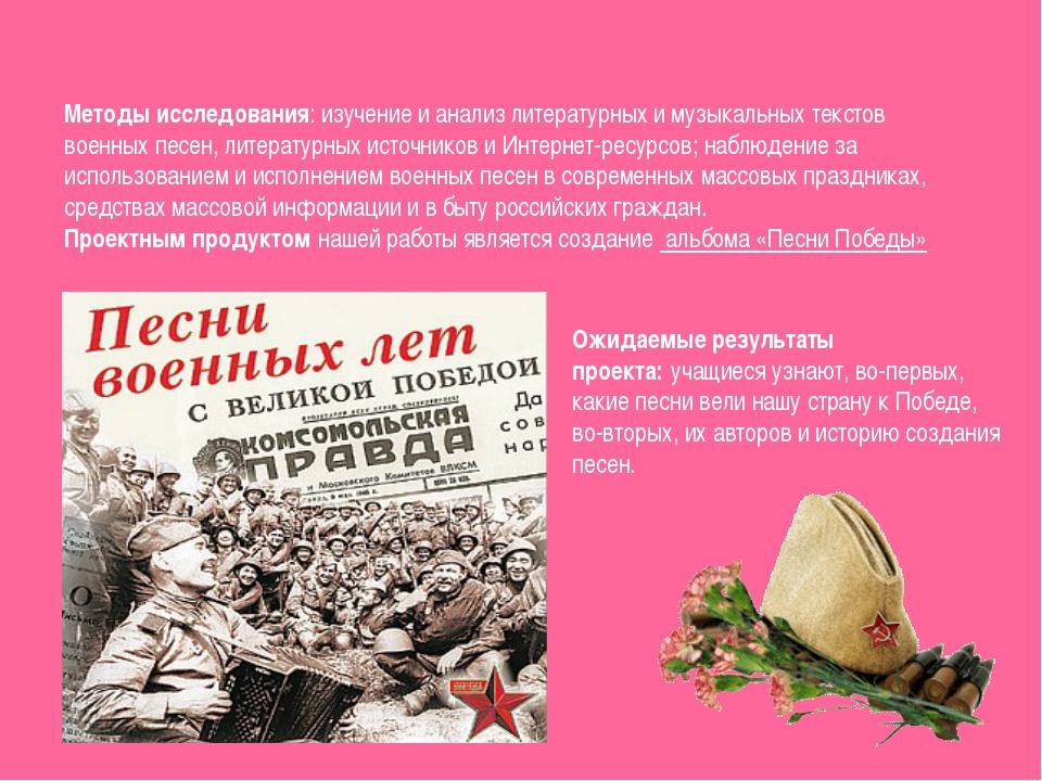 Методы исследования: изучение и анализ литературных и музыкальных текстов вое...