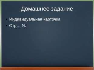 Домашнее задание Индивидуальная карточка Стр… №