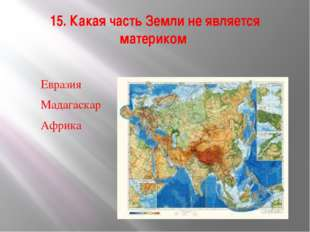 15. Какая часть Земли не является материком Евразия Мадагаскар Африка