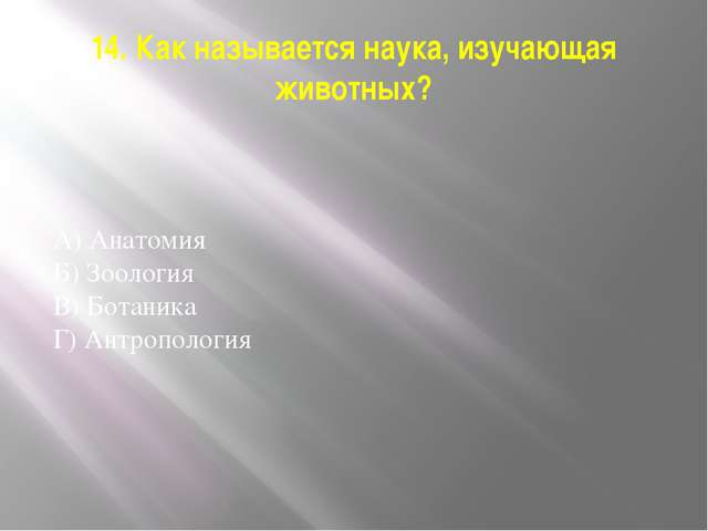 14. Как называется наука, изучающая животных? А) Анатомия Б) Зоология В) Бота...