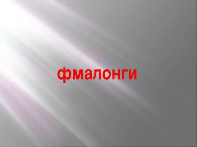 фмалонги