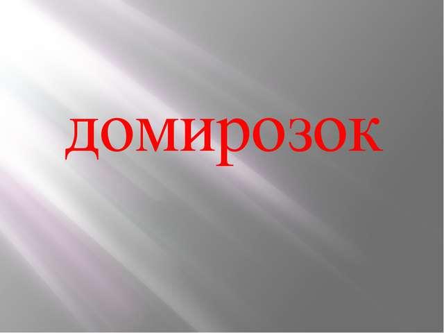 домирозок