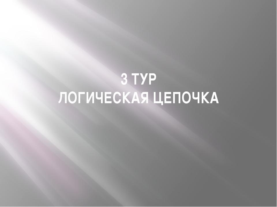 3 ТУР ЛОГИЧЕСКАЯ ЦЕПОЧКА