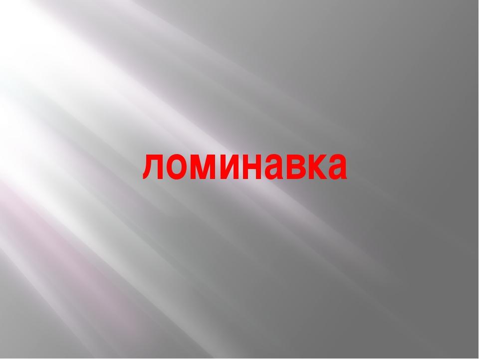ломинавка