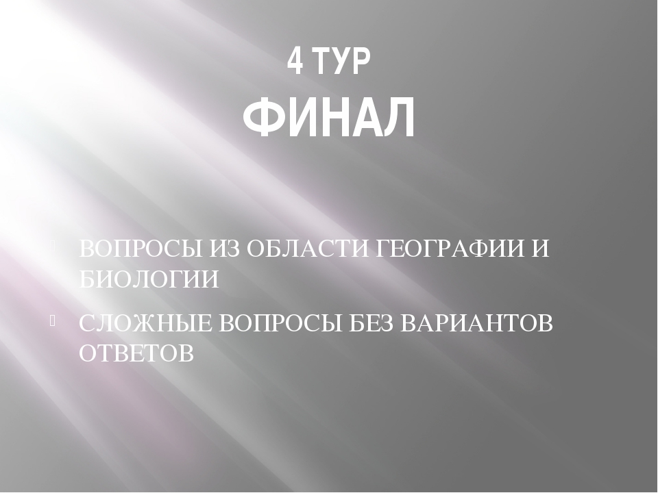4 ТУР ФИНАЛ ВОПРОСЫ ИЗ ОБЛАСТИ ГЕОГРАФИИ И БИОЛОГИИ СЛОЖНЫЕ ВОПРОСЫ БЕЗ ВАРИА...