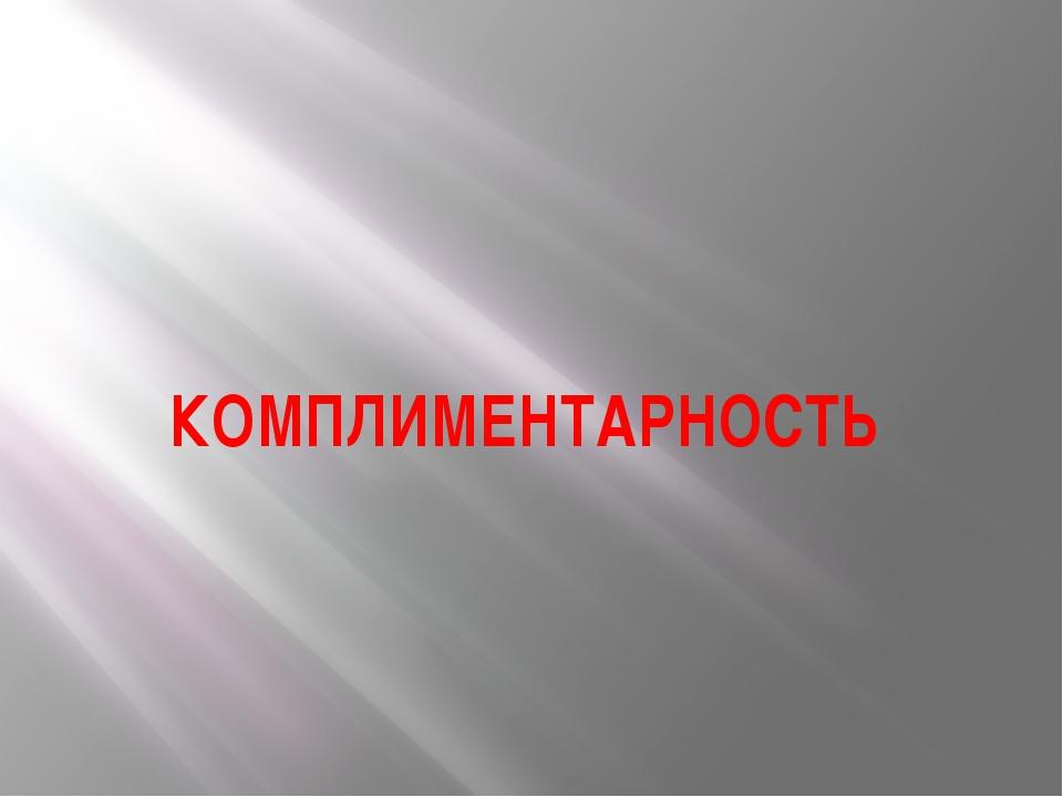 КОМПЛИМЕНТАРНОСТЬ