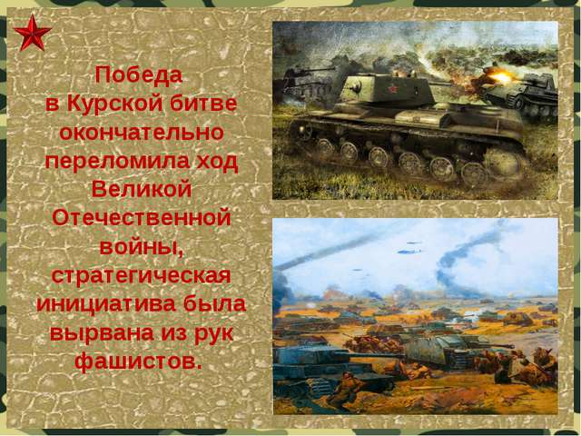 Победа в Курской битве окончательно переломила ход Великой Отечественной войн...