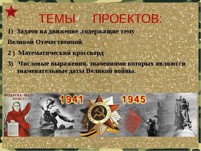 ТЕМЫ ПРОЕКТОВ: Задачи на движение ,содержащие тему Великой Отечественной. 2 )...