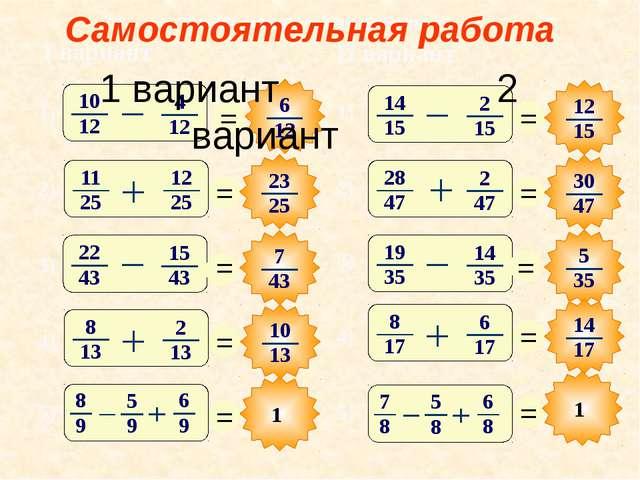 Самостоятельная работа 1) 2) 3) 4) 5) I вариант II вариант 3) 4) 5) 1) 2) Сам...