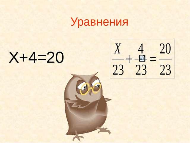Х+4=20 Уравнения