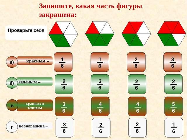 красным – не закрашена – зелёным – a) б) г красным и зеленым в Запишите, как...
