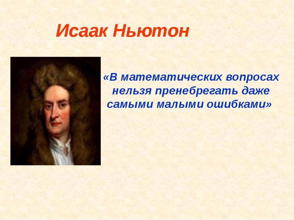 «В математических вопросах нельзя пренебрегать даже самыми малыми ошибками» И...