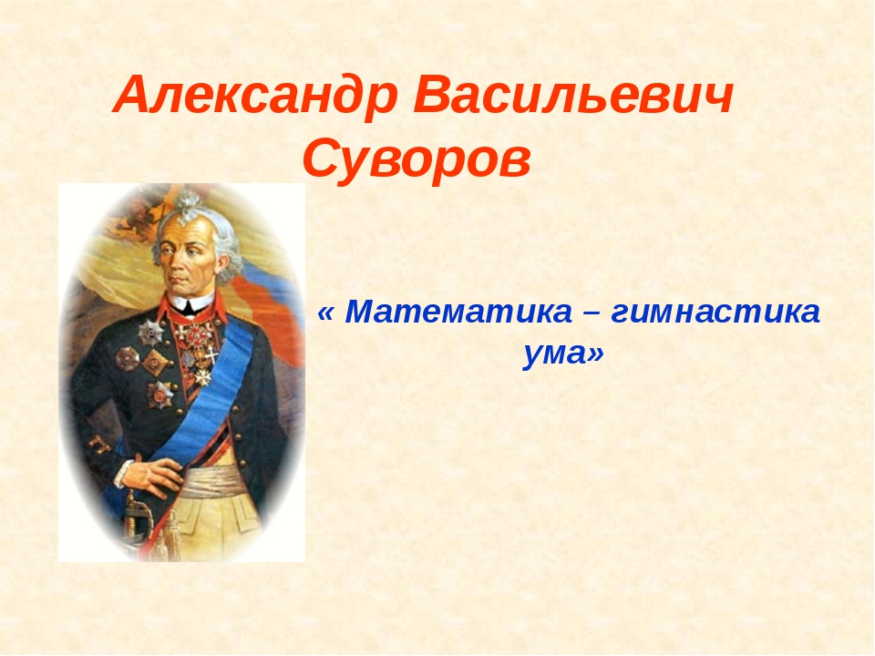 Александр Васильевич Суворов « Математика – гимнастика ума»