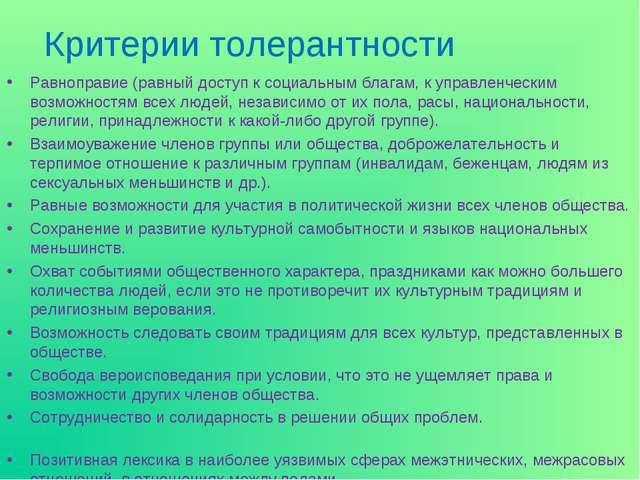 Критерии толерантности Равноправие (равный доступ к социальным благам, к упра...