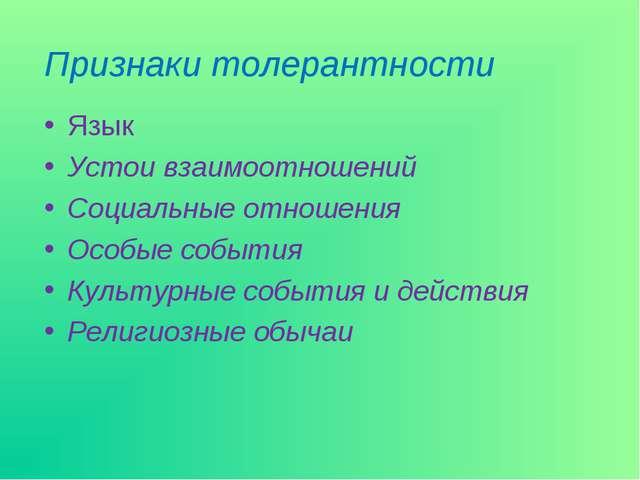 Признаки толерантности Язык Устои взаимоотношений Социальные отношения Особые...
